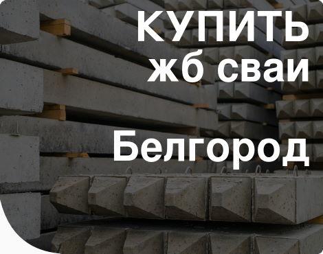 ЖБ Сваи в Белгороде по ценам июня от 2379 руб.