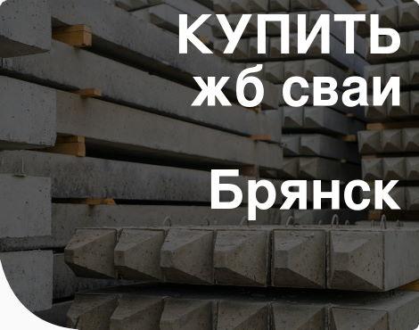ЖБ Сваи в Брянске по ценам июня от 2379 руб.