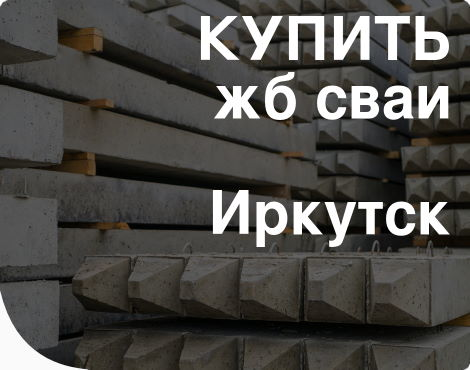 ЖБ Сваи в Иркутске по ценам июня от 2414 руб.