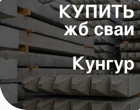 ЖБ Сваи в Кунгуре по ценам сентября от 2400 руб.