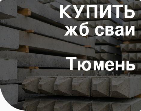 ЖБ Сваи в Тюмени по ценам июня от 2400 руб.